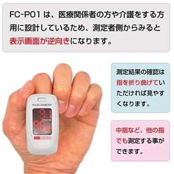 Pulse oximeter FC-P01 -кислородометр