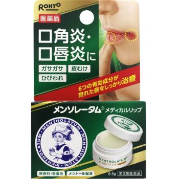 Бальзам для лечения заболеваний губ Mensolatem Medical Lip