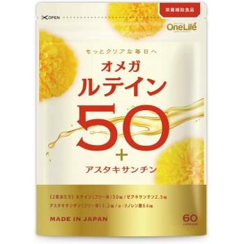 Комплекс для остроты зрения,здоровья и красоты Omega &Lutein 50 &Astaxanthin