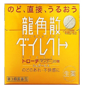 RYUKAKUSAN DIRECT  MANGO 20 таблеток