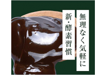 Комплекс для нормализации работы желудочно-кишечного тракта и снижения веса Seedcoms Ajiwai Enzyme
