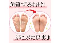 SOSU Пилинг носочки Peroline Grapefruit - 2 пары