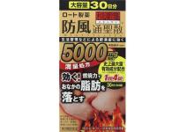 Препарат для снижения веса Бофутсущёсан Rohto 5000 mg
