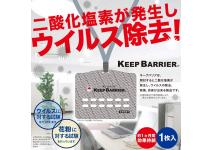 Портативный вирус блокер Keep  Barrier