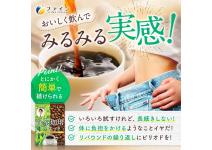 Кофейная диета -Fine green tea coffee diet