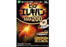 Обезболивающие магнитные пластыри PIP 200MAX