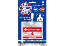AIR DOCTOR VIRUS DEFENSE CORPS -портативный вирус блокер